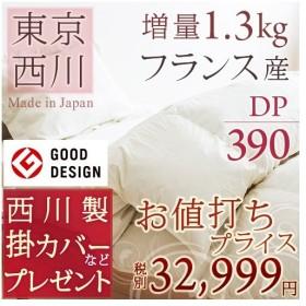 羽毛布団 シングル 掛カバーなど豪華特典付 東京西川 西川産業  増量1.3kg DP390 フランス産 ダウン93%