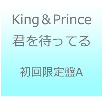 King & Prince/ 君を待ってる 初回限定盤A