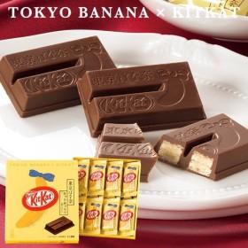 チョコ ギフト チョコレート 東京ばな奈 キットカットで「見ぃつけたっ」 8枚入(包装済)(のし・メッセージカード利用不可)*z-Y-tbk-001*