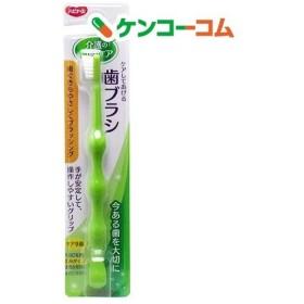 ハビナース ケアしてあげる歯ブラシ ( 1本入2コセット )/ ハビナース