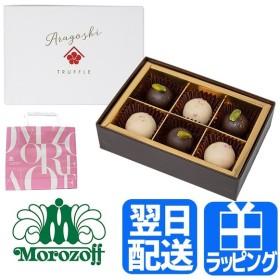 ホワイトデー お返し チョコレート モロゾフ チョコレート 梅酒 トリュフ 6個入り 高級 限定 本命 ギフト プレゼント