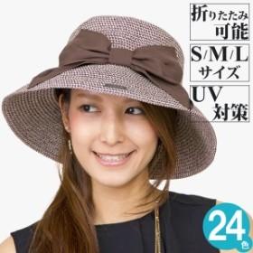 つば広 ハット 帽子 大きいサイズ 春夏 レディース ペーパーハット UV対策 麦わら帽子 折りたたみ / CharmyポケッタブルMixつば広ハット