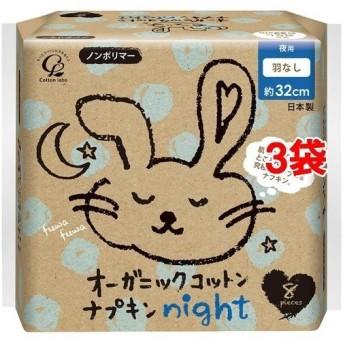 オーガニックコットンナプキン ノンポリマー 夜用 ( 8コ入3コセット )/ コットン・ラボ ( 生理用品 )