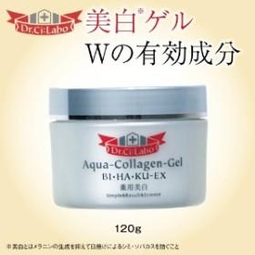 薬用アクアコラーゲンゲル美白EX120g
