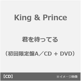 King & Prince/君を待ってる(初回限定盤A/CD + DVD)