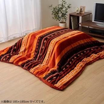 こたつ掛け布団 『トリアIT』 オレンジ 約185×185cm 9810015