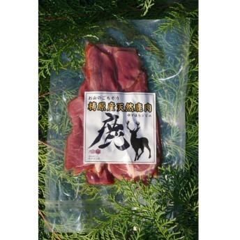 鹿 燻製 スライス100g ゆすはらジビエの里 高知県 梼原 ジビエ イノシシ シカ 精肉|91019|