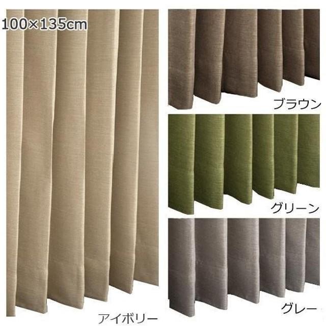川島織物セルコン ドリー 1.5倍形態安定プリーツ ドレープカーテン 1枚 100×135cm DD1900