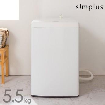 全自動洗濯機 洗濯機 5.5kg 風乾燥機能付 SP-WM55WH ホワイト simplus シンプラス 縦型 一人暮らし 代引不可