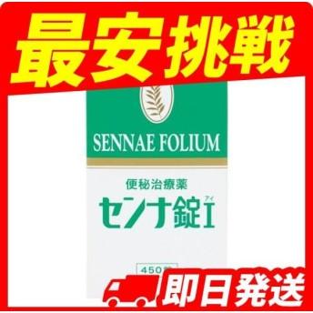 井藤漢方 センナ錠I 450錠 指定第2類医薬品