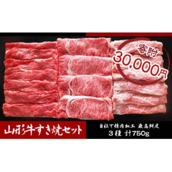 山形牛すき焼セット (3種) 750g