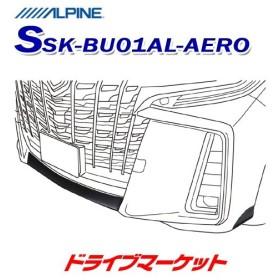 SSK-BU01AL-AERO アルパイン バンパー下プロテクト 傷防止 アルファード エアロボディ専用【取寄商品】