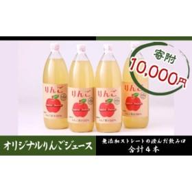山形産 オリジナルりんごジュース1L×4本