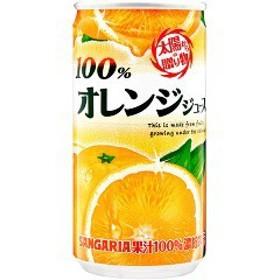 サンガリア 100%オレンジジュース(190g30本)[フルーツジュース]