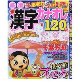 厳選漢字カナオレ120問   8 (MSムック)/メディアソフト