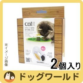 ジェックス catit SENSES 2.0 軟水化フィルター 2個入り 【交換用】 【ダブル構造】