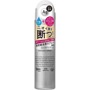 資生堂 エージーデオ24 パウダースプレー 無香性 S デオドラント・制汗剤
