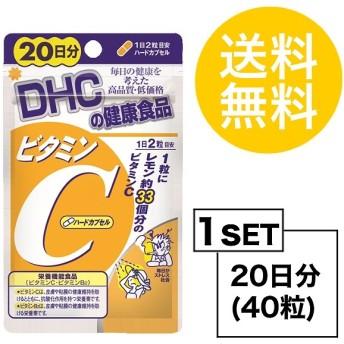 【お試しサプリ】【送料無料】 DHC ビタミンC(ハードカプセル) 20日分 (40粒) ディーエイチシー 【栄養機能食品(ビタミンC・ビタミンB2)】
