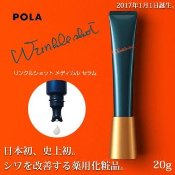 ※最安挑戦中!※「国内正規品」【POLA】【日本で唯一、シワを 改 善 する薬用化粧品】 リンクルショット ※外箱が付きません