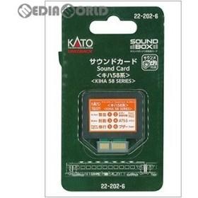 『新品即納』{RWM}22-202-6 UNITRACK(ユニトラック) サウンドカード(キハ58系) Nゲージ・HOゲージ 鉄道模型 KATO(カトー)(20170603)