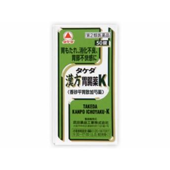 【第2類医薬品】 タケダ漢方胃腸薬K(50錠)