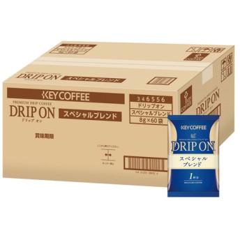 キーコーヒー ドリップオン スペシャルブレンド (60袋入)