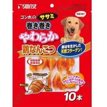 ゴン太のササミ巻き巻き やわらか鶏なんこつ (10本入48コセット)