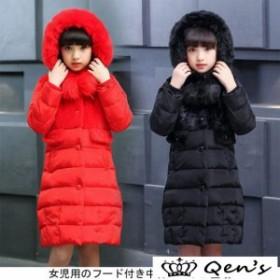 キッズ 中綿コート フード付き 冬物 ポケット付き アウター 女児用 フェイクファー 中綿 コート ロング丈