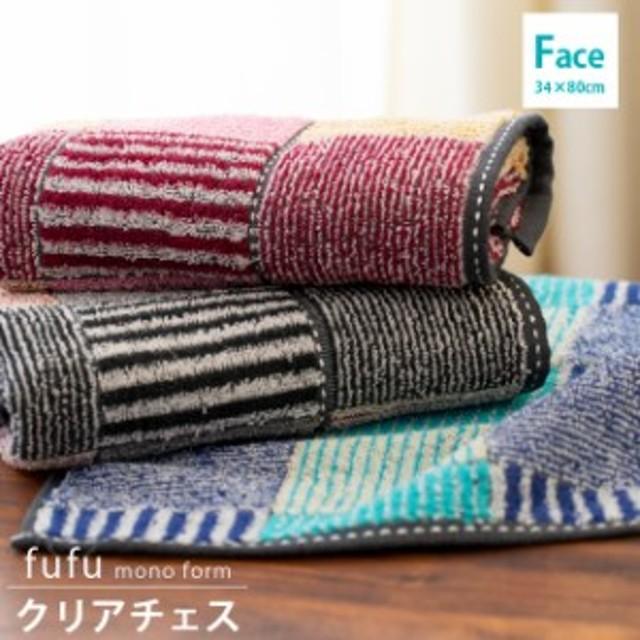 タオル フェイスタオル fufu mono form クリアチェス 約34×80cm ブラック ブルー レッド チェック柄 フェイス おしゃれ