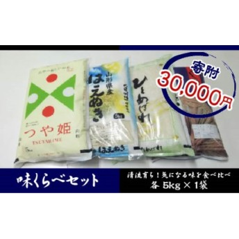 山形産 米味くらべ4種 (つや姫・はえぬき・ひとめぼれ・コシヒカリ)計20kg