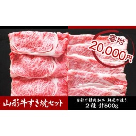 山形牛すき焼セット (2種) 500g
