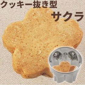 型抜き 貝印 Kai House SELECT ホームメイドで楽しさひろがるクッキー抜き型 桜 DL6208