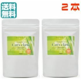 キャッツクロー junsui 純粋 60カプセル 2袋セット サプリ ヤマノ   アルカロイド 食品 植物由来 MSM  メール便配送可 ф