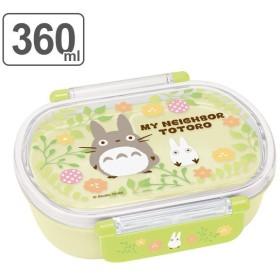 お弁当箱 小判型 となりのトトロ プランツ 360ml 子供 キャラクター ( 弁当箱 幼稚園 保育園 食洗機対応 )