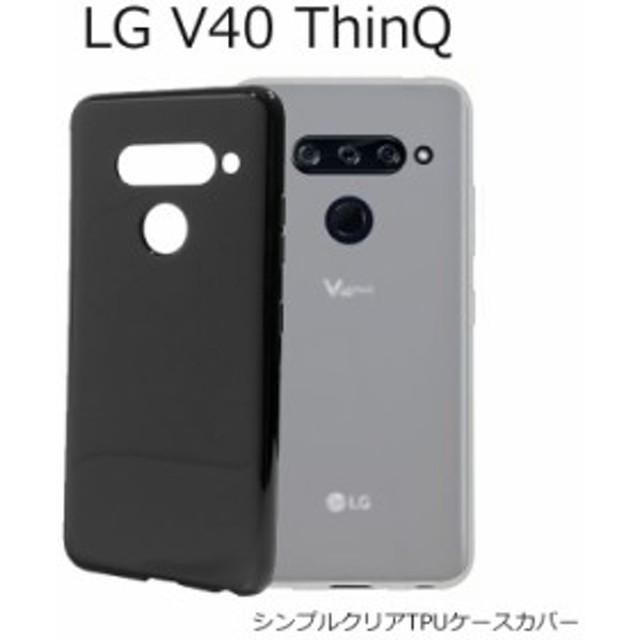 LG V40 ThinQ ケース V40ThinQ カバー 耐衝撃 スマホケース シンプル クリア TPU ケースカバー
