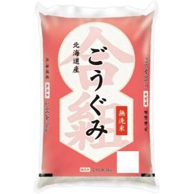 平成30年産 北海道産 無洗米 合組(ごうぐみ) ブレンド米 (5kg)