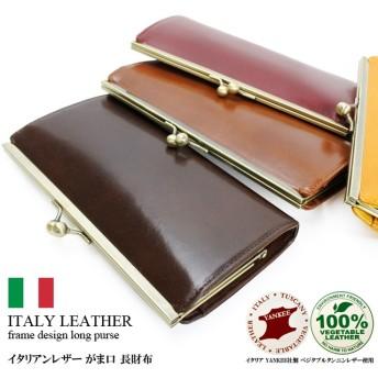長財布 がま口 レディース 財布 革 本革 イタリア製 小銭入れ おしゃれ ブランド 人気