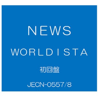 ソニーミュージックNEWS / WORLDISTA (初回盤)【CD+DVD】JECN-0557/8