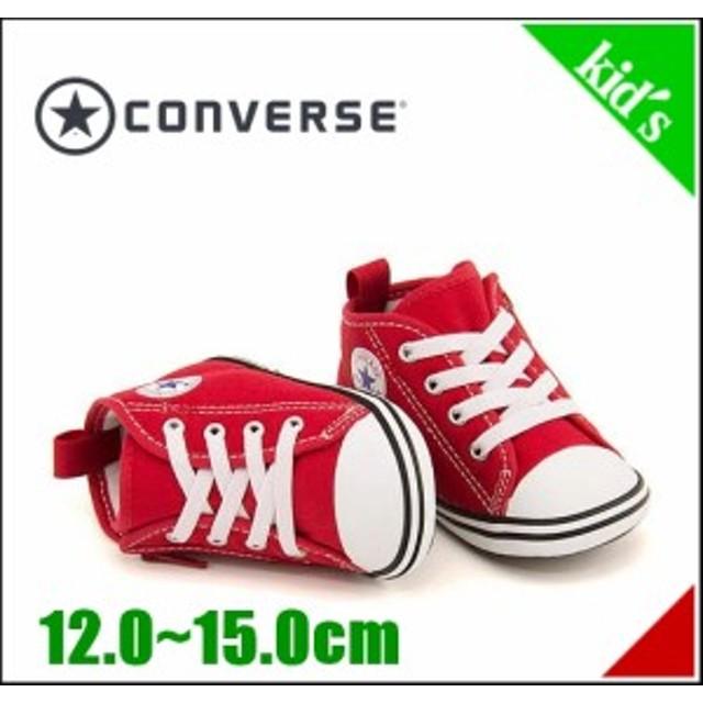 c149f93651bc0 コンバース スニーカー 女の子 男の子 キッズ 子供靴 ベビー オールスター N Z EE BABY ALL STAR N Z converse
