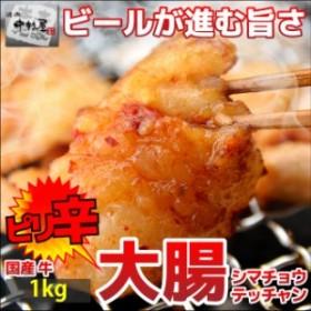 ギフト 内祝い ホルモン 牛肉 国産牛 ピリ辛 大腸 1kg しまちょう シマチョウ テッチャン