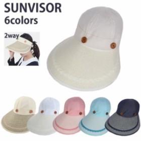 サンバイザー つば広 帽子 2way 着脱式 取り外し可能 紫外線 日よけ レディース コンパクト 折り畳み 送料無料  yp