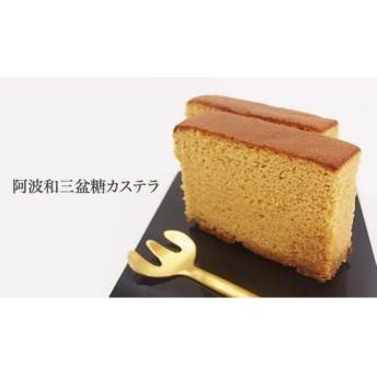 阿波和三盆糖カステラ(桐箱入り) 食品・調味料 スイーツ・スナック菓子 ケーキ・洋菓子 au WALLET Market