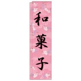 ■送料無料■ のぼり屋工房 スリムのぼり旗 5084 和菓子 ピンク (ポールなど付属な【メール便対応専用】