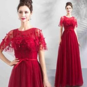 2019新作! パーティードレス 結婚式 キャバドレス ロングドレス イブニングドレス お呼ばれ 大きいサイズ  贅沢