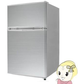 在庫僅少 冷蔵庫 2ドア 小型 90L 一人暮らし 新品 【左右開き対応】TH-90L2-SL TOHOTAIYO シルバー