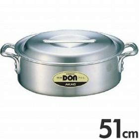 アカオアルミ 硬質アルミ 両手鍋 DON 外輪鍋 51cm 33L