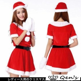 4点セット クリスマス コスチューム 半袖 ワンピース 女性用 仮装 帽子付き セットアップ レディース コスプレ サンタ