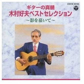木村好夫/木村好夫ベストセレクション 影を慕いて 【CD】