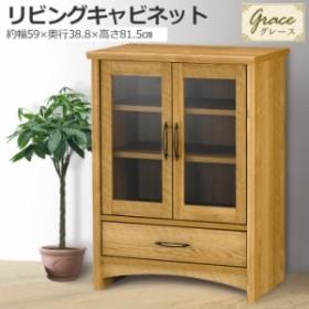 キャビネット 食器棚 木製 本棚 収納 サイドボード AMK-0569