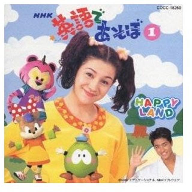 クリステル・チアリ/NHK英語であそぼ Happy Land 【CD】 通販 LINE ...